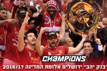 @JerusalemBasket